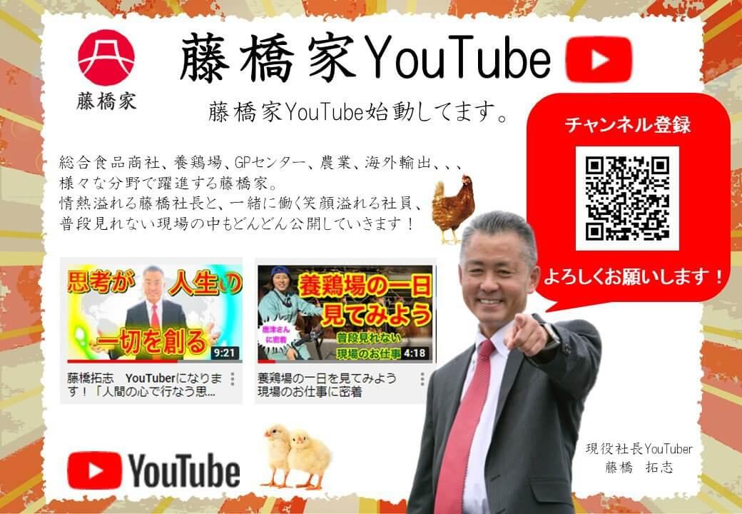 藤橋家YouTubeチャンネルのご案内